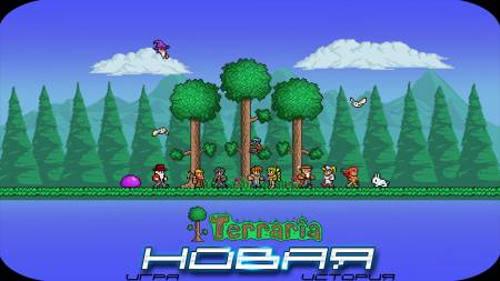 Let's play Terraria 1.2