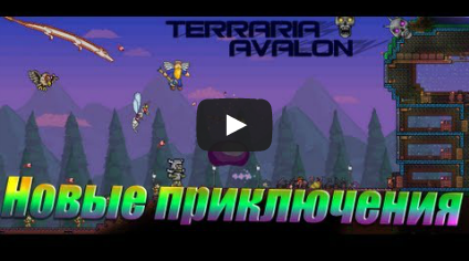 Let's play Terraria Avalon
